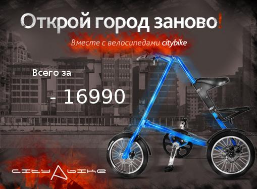 Прогулочный компактный велосипед